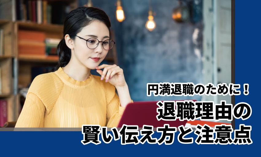 円満退職のカギを握る!「退職理由」の賢い伝え方・退職の流れまですべて教えます