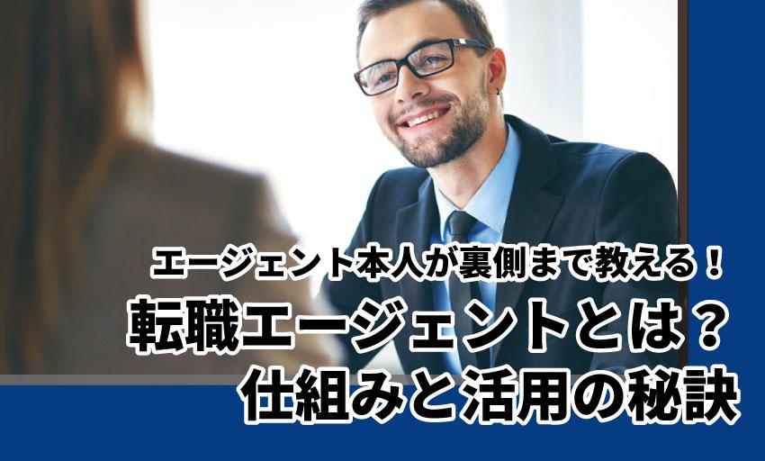 転職エージェントとは?裏事情からオススメの転職エージェントまで徹底的に教えます!