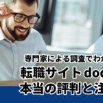 転職のプロが分析!転職サイト「doda」本当の評価とメリット・注意点