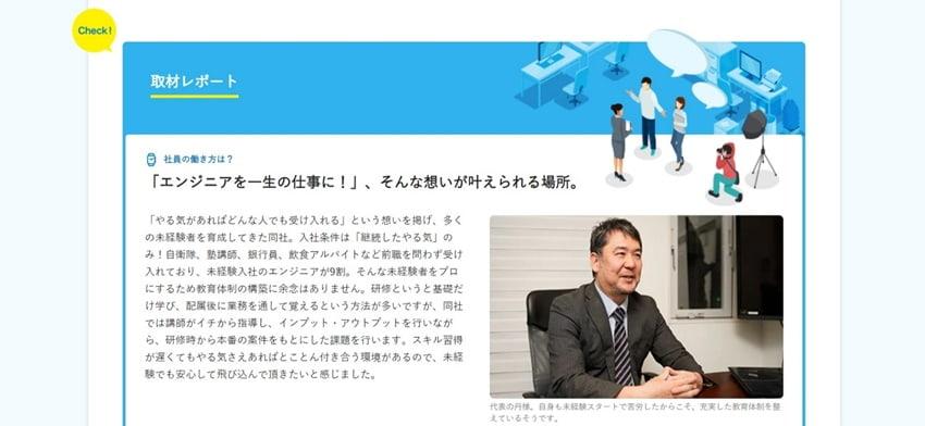 メリット(2)社員インタビューや企業レポートなど詳しい情報を掲載