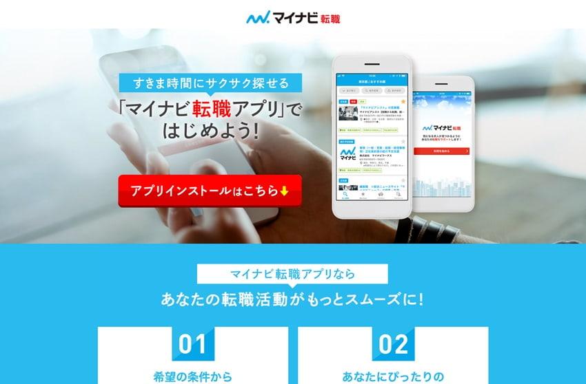 (3)アプリでスカウトを見逃さない