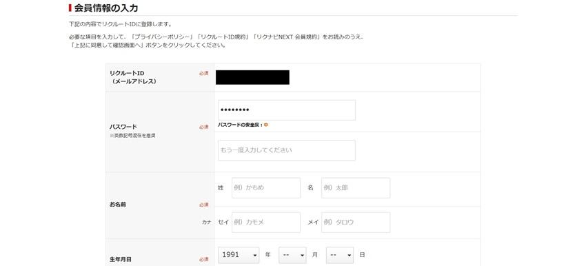 リクナビNEXT 登録画面