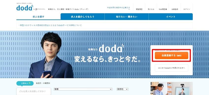 doda 会員登録