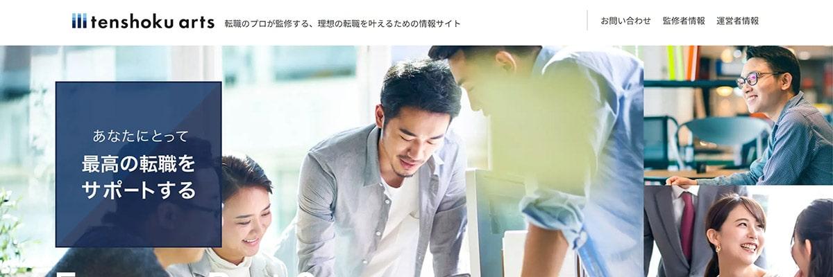 転職メディア「転職arts」プレスリリース配信のお知らせ